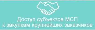 Информация для субъектов МСП